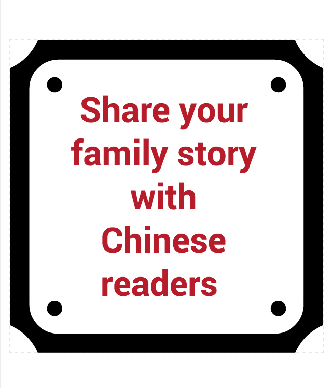Share your family story with Chinese readers